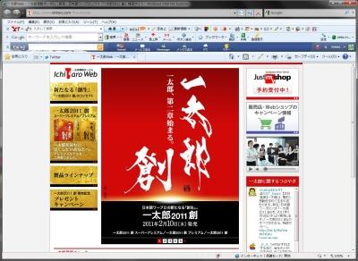 ichitaro2011hp_20101209.jpg