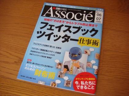 associe0607-1_110601.jpg