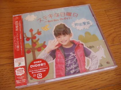 cd_ashidamana_111115.jpg