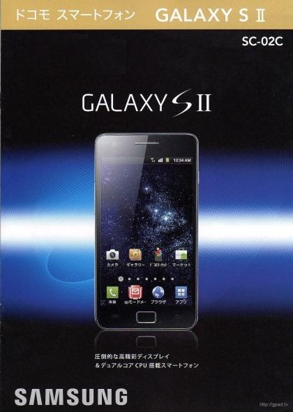 galaxysii1_110416.jpg