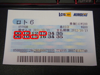 loto6-598_111016.jpg