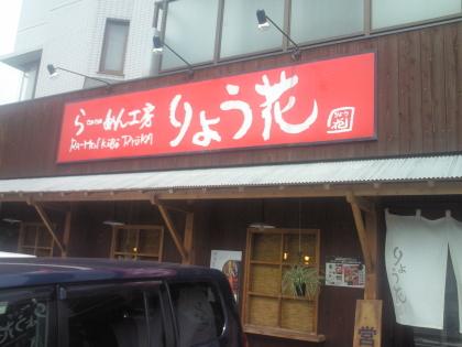 ryoka1_110623.jpg
