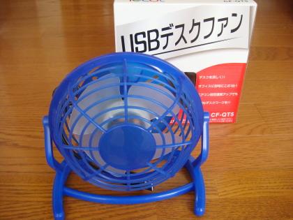 usbfan1_110911.jpg