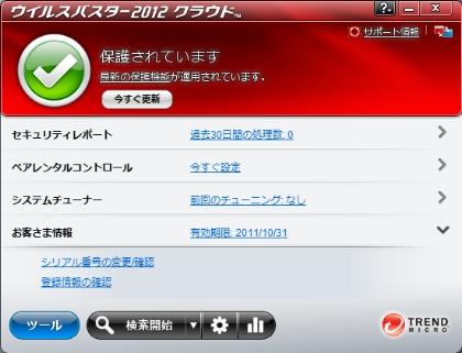 vb2012-2_110828.jpg
