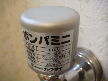waterhammer2_111001.jpg