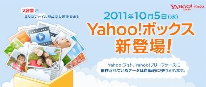 yahoobox1_110907.jpg