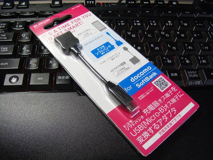 ELECOM USB Micro-B オス端子変換アダプタ