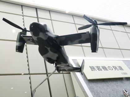 広島市交通科学館 飛行機模型 ベル・ボーイング V-22 オスプレイ