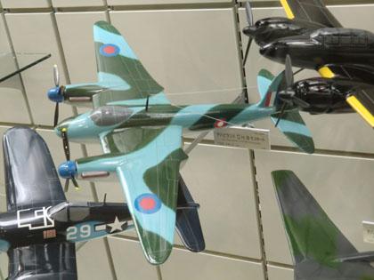 広島市交通科学館 飛行機模型 デハビランド D.H.98 モスキート