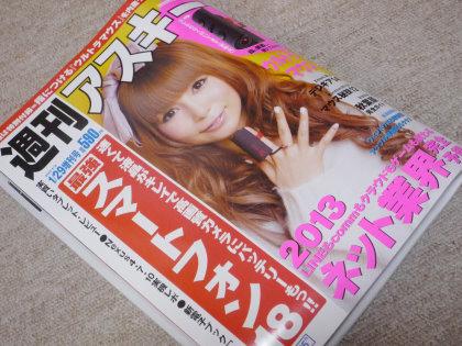 週間アスキー(2013 1/29 増刊号)