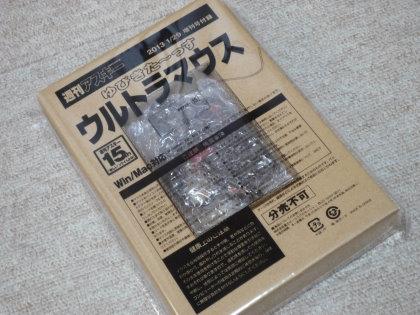 週間アスキー 2013 1/29 増刊号付録 ゆびきた~っす ウルトラマウス