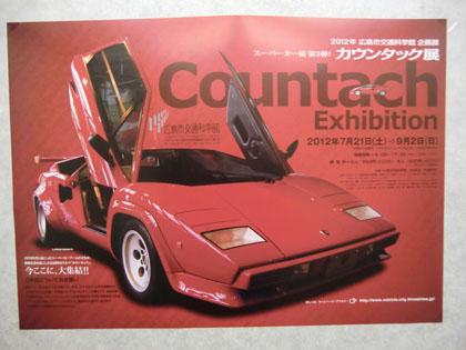 2012年 広島市交通科学館 企画展 スーパーカー展 第3弾 カウンタック展