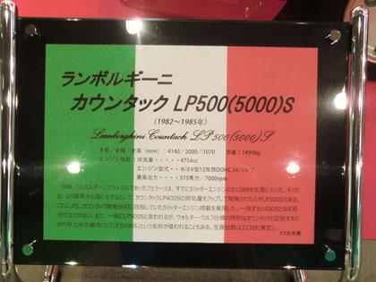 ランボルギーニ カウンタック LP500(5000)S