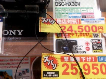 SONY Cyber-shot DSC-HX30V 新価格