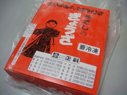 gyouza1_120125.jpg