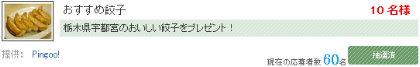 gyouza2_120125.jpg