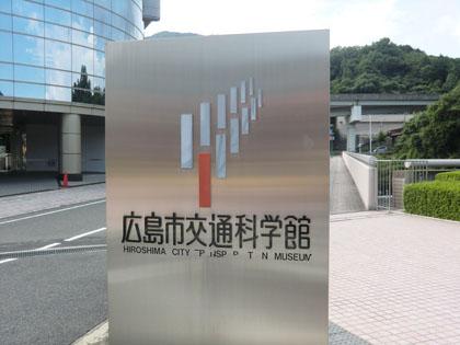 広島市交通科学館