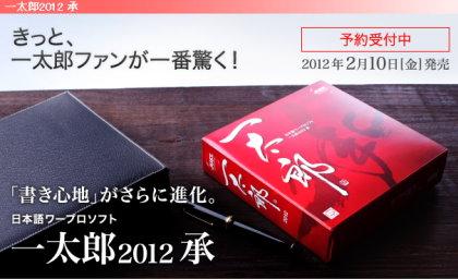 ichitaro2012-1_120109.jpg