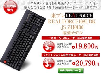 生産台数限定 東プレ REALFORCE REALFORCE108UBK-JS ZH0100 復刻モデル
