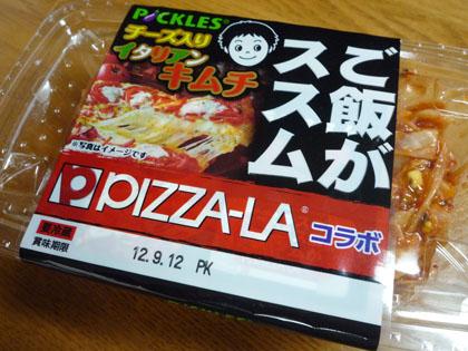 飯がススム PIAZZA-LAコラボ チーズ入りイタリアンキムチ