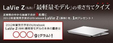 LaVie Z「最軽量モデル」の重さ当てクイズ