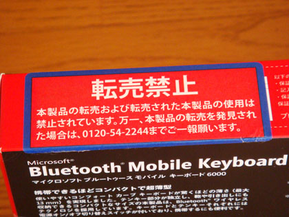 Microsoft Bluetooth Mobile Keyboard 6000