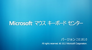 Microsoft Mouse and Keyboard Center 2.0