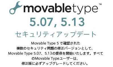 MovableType 5.07 5.13 セキュリティアップデート