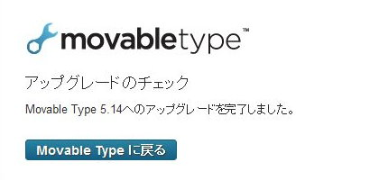 MovableType 5.14