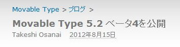 Movable Type 5.2 ベータ4
