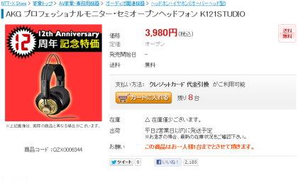 NTT-X Store 12th Anniversary SALE!! AKG プロフェッショナルモニター・セミオープンヘッドフォン K121STUDIO