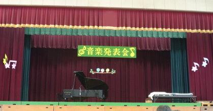 小学校音楽発表会