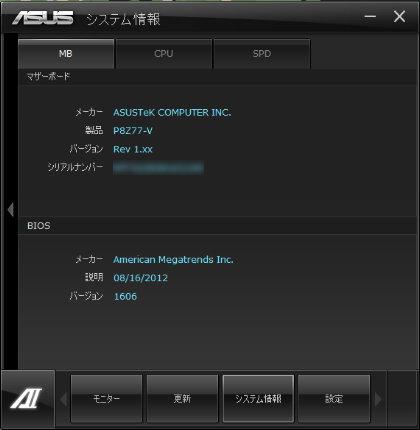 P8Z77-V BIOS 1606