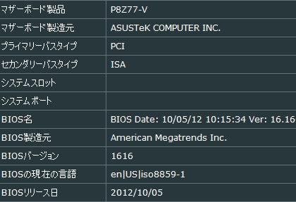 P8Z77-V BIOS 1616