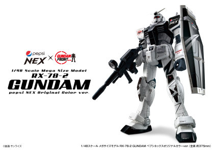 1/48スケール メガサイズモデル RX-78-2 GUNDAM ペプシネックスオリジナルカラーver.