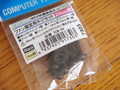 AINEX ファン固定用ネジセット 20~25mm厚用(SCM-04)