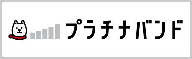 SoftBank プラチナバンド