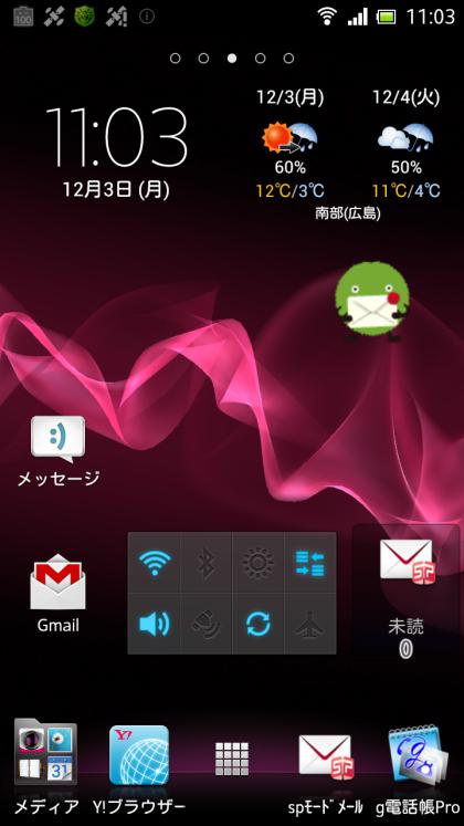 Xperia acro HD SO-03D スクリーンショット