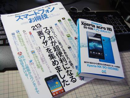 docomo Xperia acro HD SO-03D 入門・活用ガイド&スマートフォン お得技 ベストセレクション
