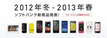 SoftBank 2012 Winter - 2013 Spring