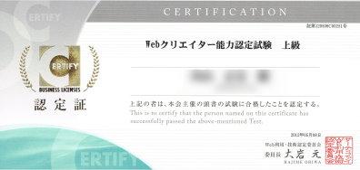 Webクリエイター能力認定試験 上級