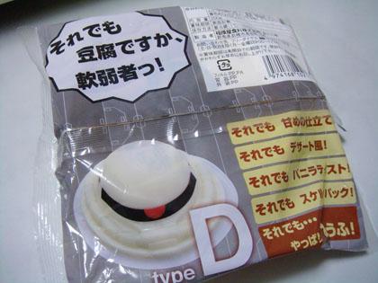 ザクとうふ デザート仕様 typeD