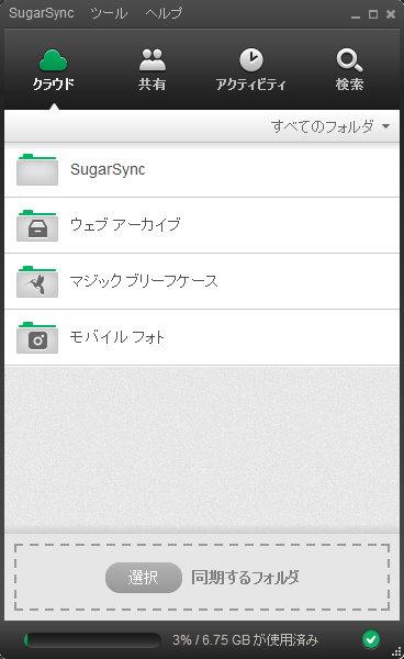 SugarSync バージョン2.0