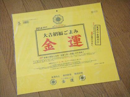 大吉招福ごよみ金運 2014カレンダー