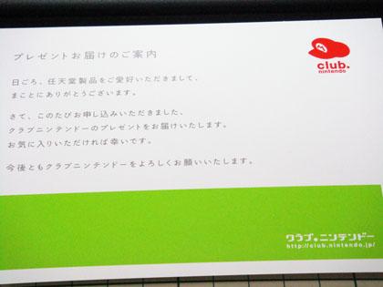 ニンテンドー3DSカードケース18(必要ポイント)