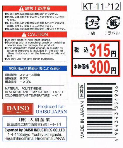 ダイソー コレクションボックス アーチワイド型ひな壇