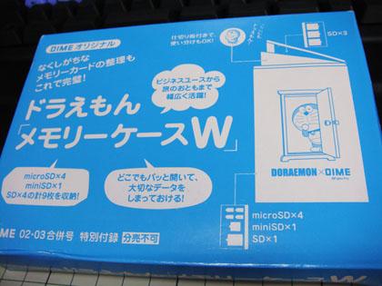DIME 2013 02・03合弁号 ドラえもん「メモリーケースW」