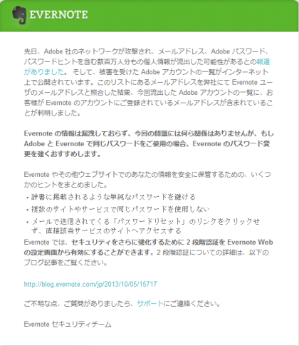 Evernote Adobe社の個人情報流出問題に関する重要なお知らせ