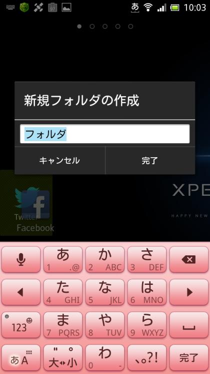 Android 4.0 フォルダ作成