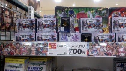 イオン広島祇園 FW GUNDAM CONVERGE SP03(ガンダム&ジオングセット) プライスダウン